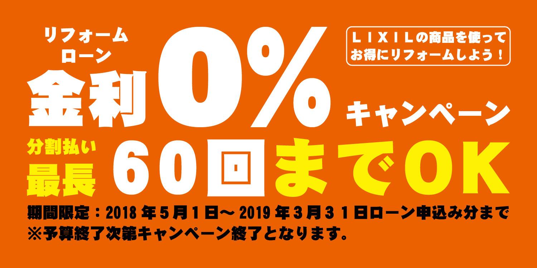 LIXIL|オールLIXIL 無金利リフォームローン キャンペーン