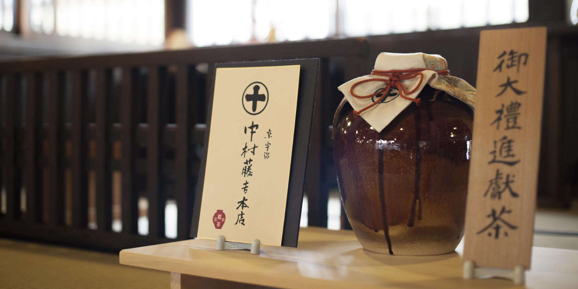 中村藤吉|宇治のお茶とお菓子