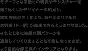設備紹介|エコカラット-2