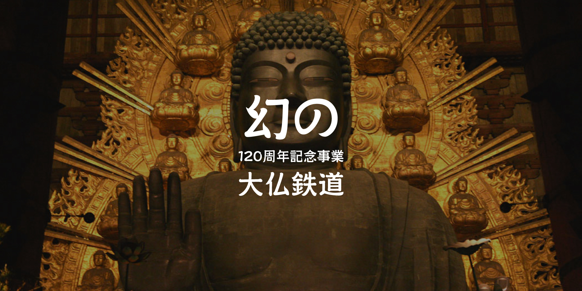 EVENT |幻の大仏鉄道120周年記念事業ワークショップ
