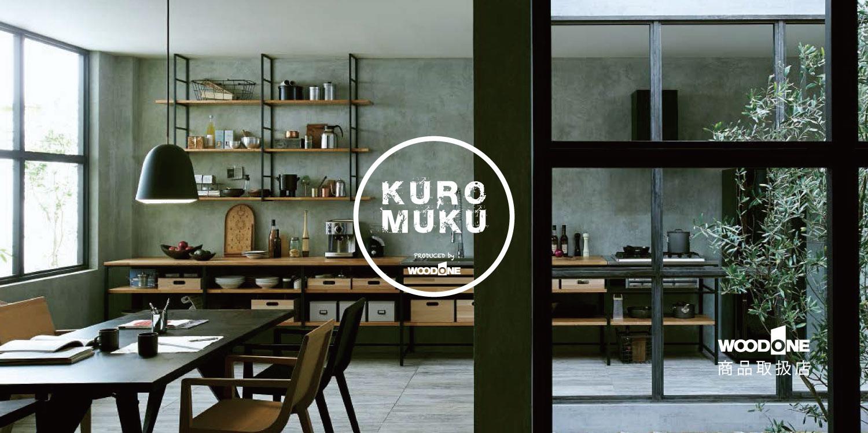 KUROMUKU woodone